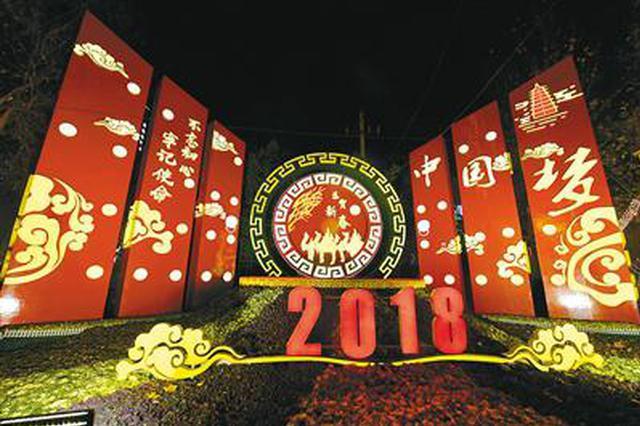 """2018""""西安年·最中国""""多项文化活动惊喜无限"""
