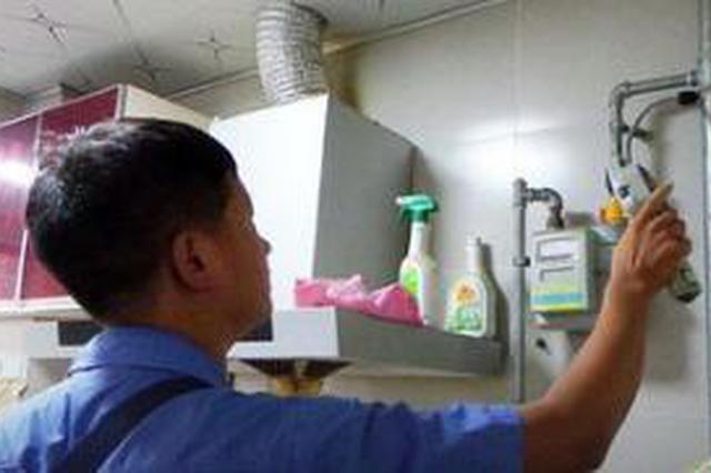 西安秦华天然气过年不放假 3年未检用户可预约入户安检