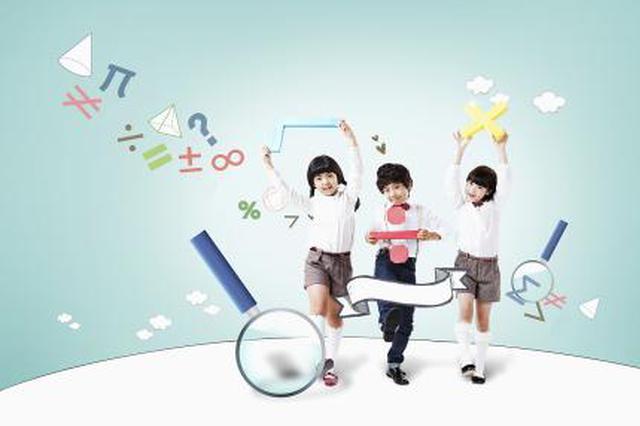陕西将努力办好人民满意的教育 促进教育公平