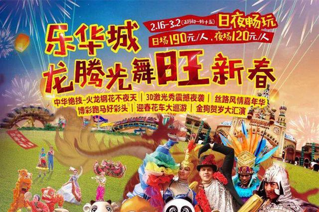 西安年最中国 乐华欢乐世界新春表演全攻略!