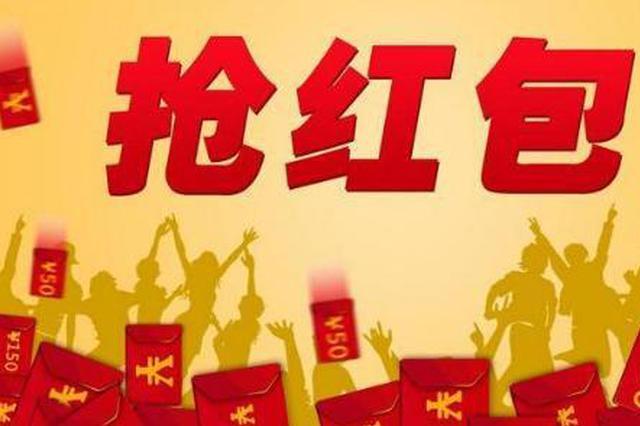 """春节抢红包要注意! 当心掉进""""红包陷阱"""""""