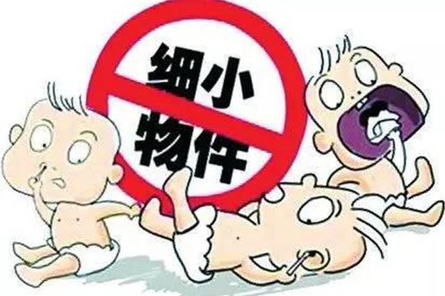 春节期间儿童气管吸入异物高发 胃肠道病患也增多