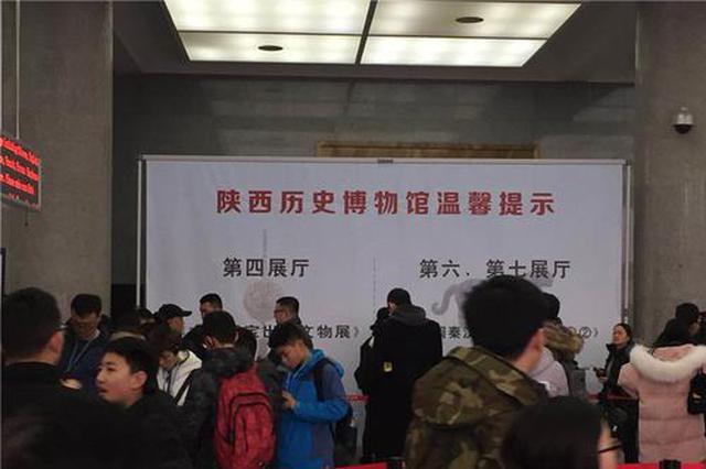 陕西历史博物馆春节假期火爆 早八点半开始发票