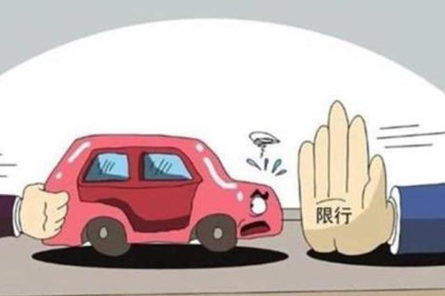 西安恢复机动车冬防期常态化限行 今日限4和9