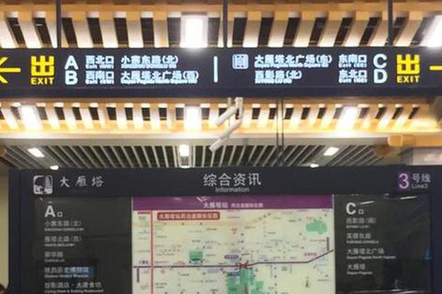 西安地铁大雁塔站昨日迎客流新高 达16.7万人次