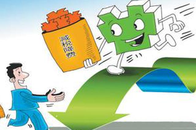 """陕西实施""""营商环境提升年""""行动 持续推进减税降费"""