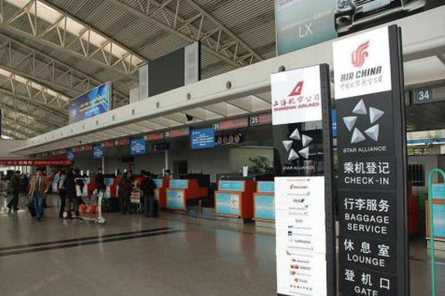 西安咸阳国际机场临时身份证自助办理系统上线运行