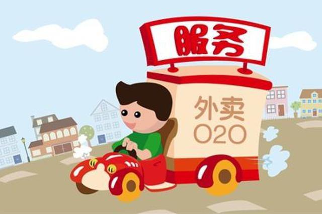 西安春节外卖订单量同比上涨3成 预计初十恢复