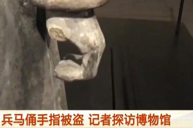 """""""断指""""兵马俑仍在美展出 陕西:回国后才能启动索赔"""