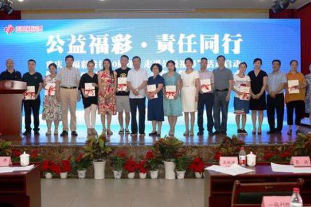 去年陕筹集福彩公益金26亿元 支持社会公益事业发展