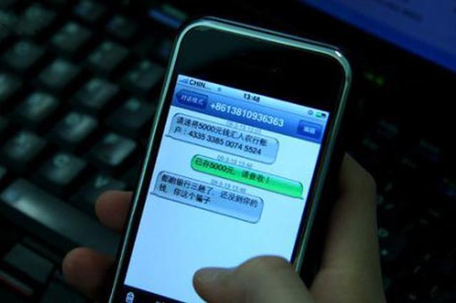 手机连续接到求助短信 西安市民疑惑选择报警