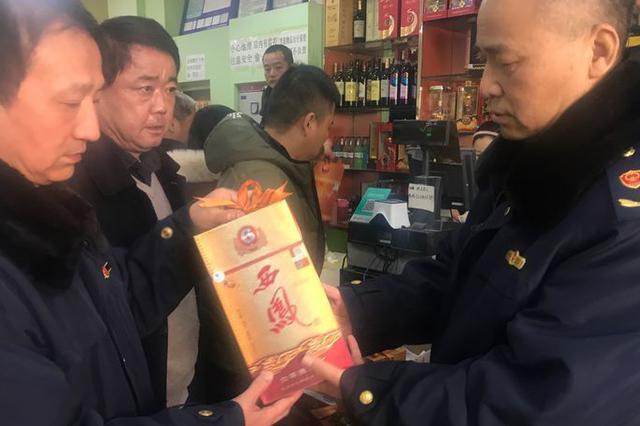 便民超市偷卖假西凤酒 西安市工商局长安分局查获9瓶涉假酒