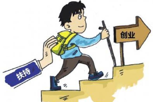 陕西自主择业军转干部就业创业率达80以上%