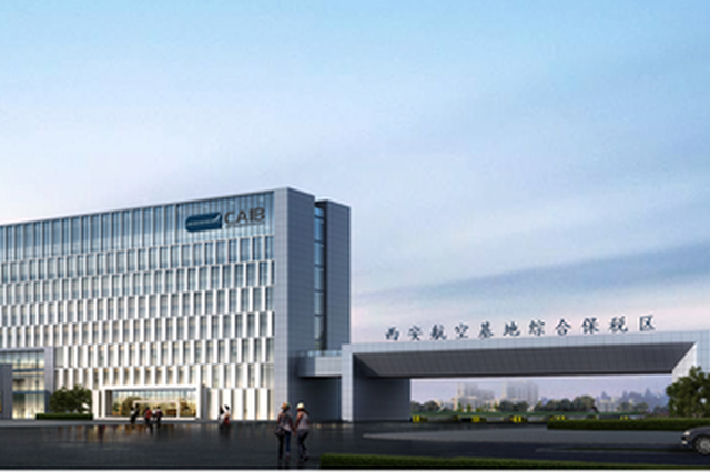 国务院正式批复设立西安航空基地综合保税区