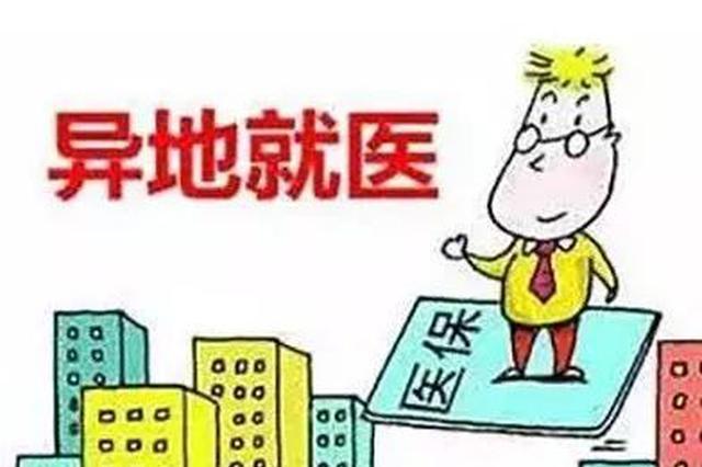 西安跨省异地就医支付超千万 社保部门政策详解