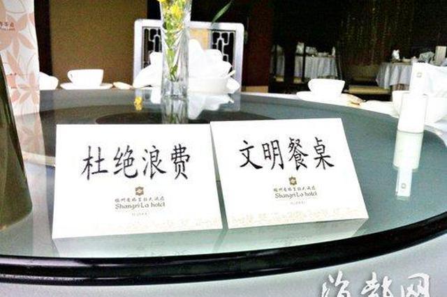 """西安部分餐厅推出""""节食卡"""" 避免""""舌尖上的浪费"""""""
