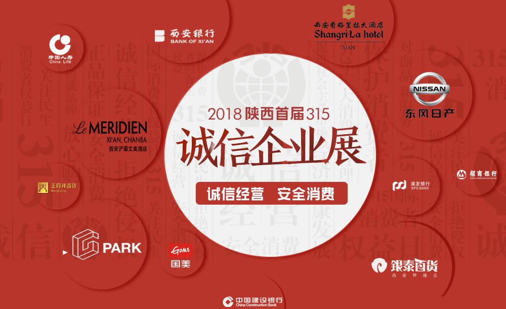 2018首届陕西3.15诚信企业展
