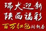 新春将至,福彩有礼。省福彩中心为广大彩民朋友准备丰厚红包~