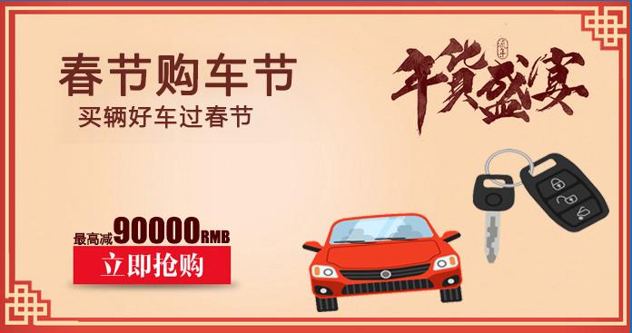 春节购车节,买辆好车过春节