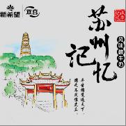 #寻找苏州记忆#