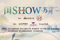 闺SHOW苏州,一场穿越百年的美丽秀,演绎苏州城市文化。