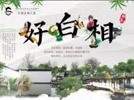 """"""" 姑苏好白相 """"古城全域之旅"""