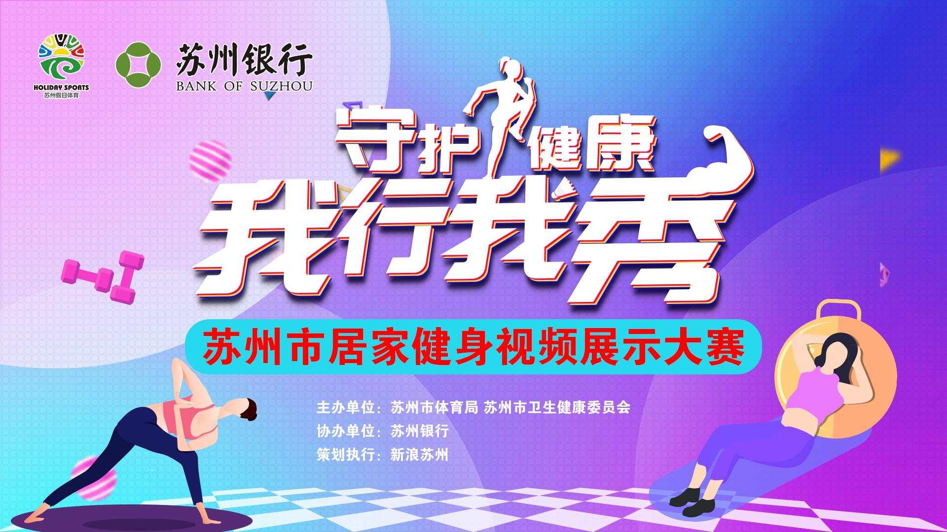 苏州市居家健身视频展示大赛专题页面