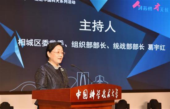 相城区委常委组织部部长、统战部部长葛宇红主持活动