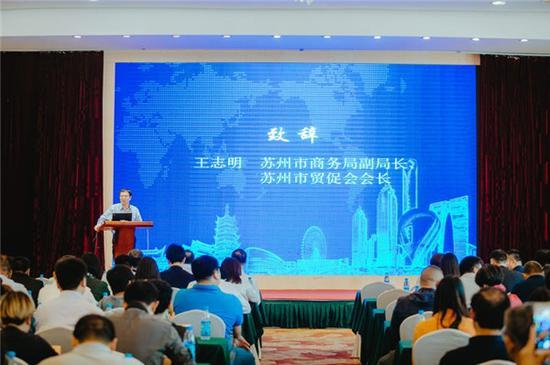 苏州市商务局副局长、苏州市贸促会会长王志明致辞