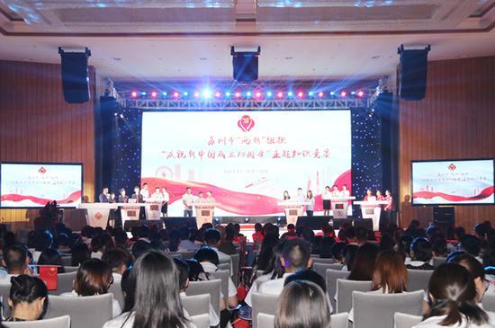 """市""""两新""""组织""""庆祝新中国成立70周年""""主题知识竞赛现场"""
