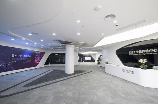 紫光工业云体验中心