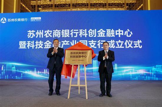 苏州农商银行科创金融中心揭牌成立