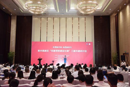 """专家学者齐聚吴中高新区 探讨""""党建带群建促社建""""三建共建"""