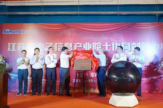江苏省电子信息产业院士协同创新中心落户相城