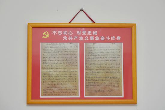 崔巧玲的入党申请书被翻拍后裱挂在家中显眼位置