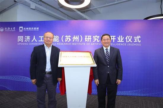 同济人工智能(苏州)研究院揭幕开业
