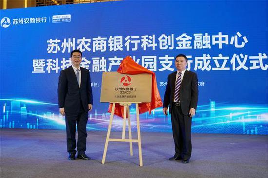 苏州农商银行科技金融产业园支行揭牌成立