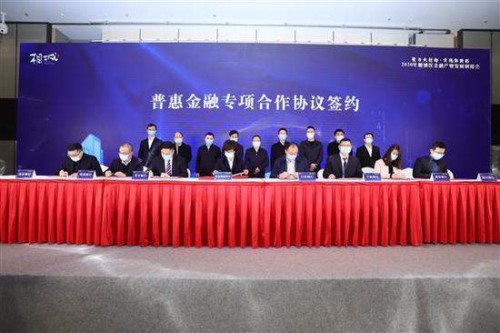 普惠金融专项合作协议签约