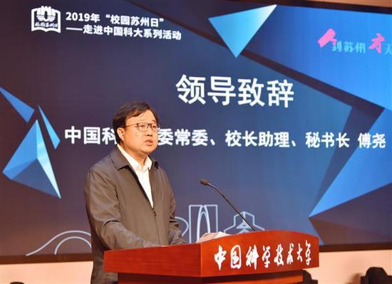 中国科大党委常委、校长助理、秘书长傅尧致辞