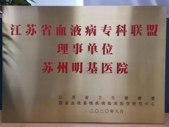 """苏州明基医院血液内科成为""""江苏省血液病专科联盟""""理事单位"""