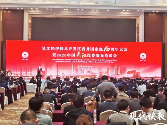吴江开发区晋升国家级十周年大会暨2020吴江投洽会举行