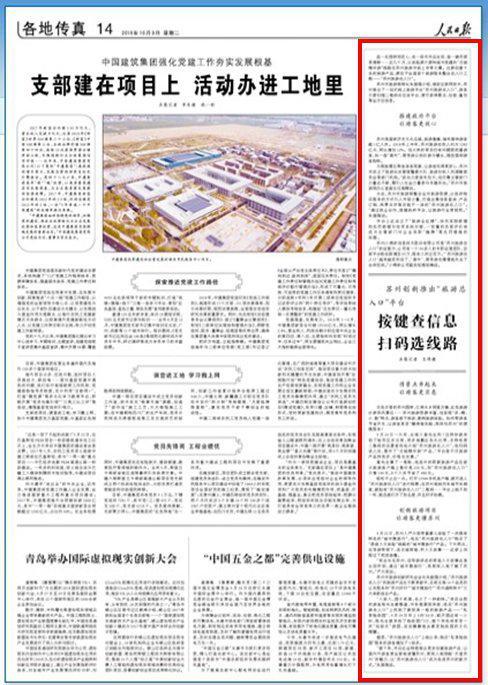 《人民日报》2018-11-1614版 版面截图