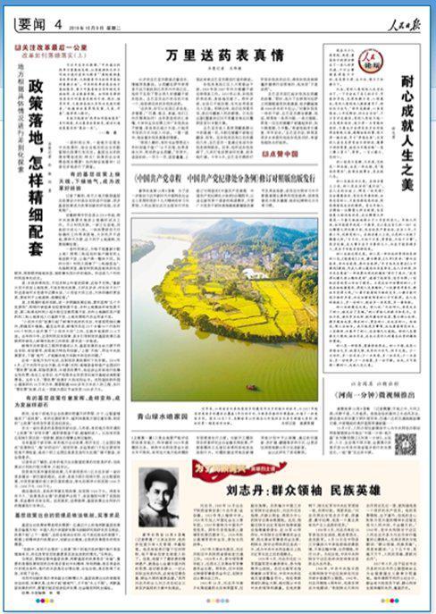 《人民日报》2018年10月9日4版 版面截图