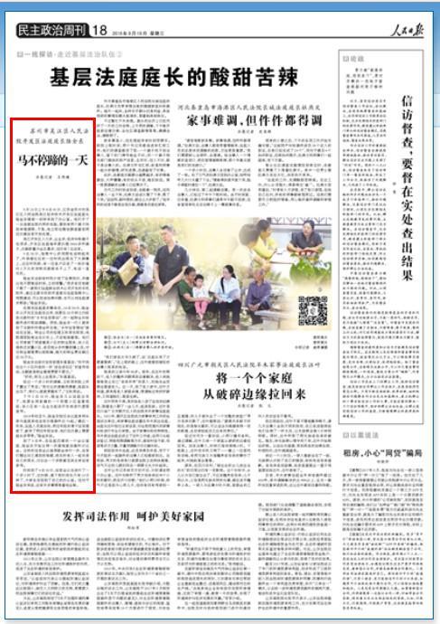 《人民日报》2018年9月19日18版 版面截图