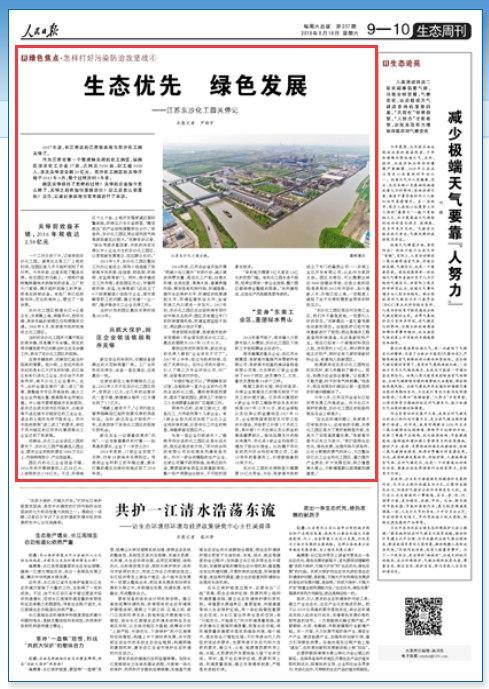《人民日报》2018年8月18日9版 版面截图