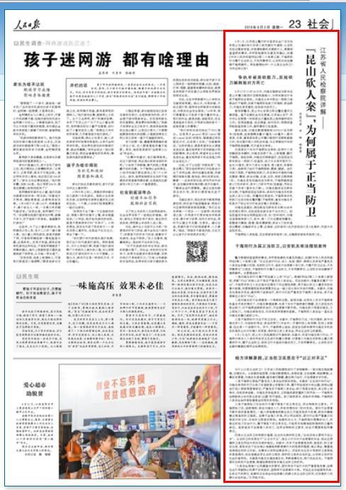 《人民日报》2018年9月3日23版 版面截图