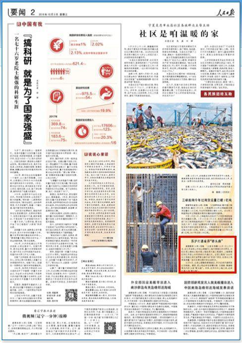 《人民日报》2018年10月3日2版 版面截图