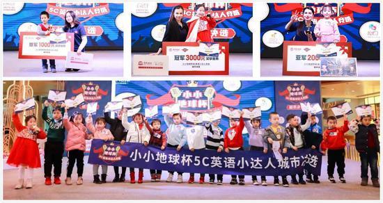 小小地球杯·5C英语小达人苏州城市决选圆满落幕