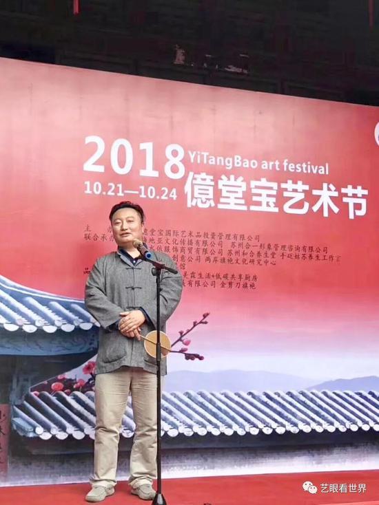 苏扇研究会会长丁海军受邀发表艺术节感言
