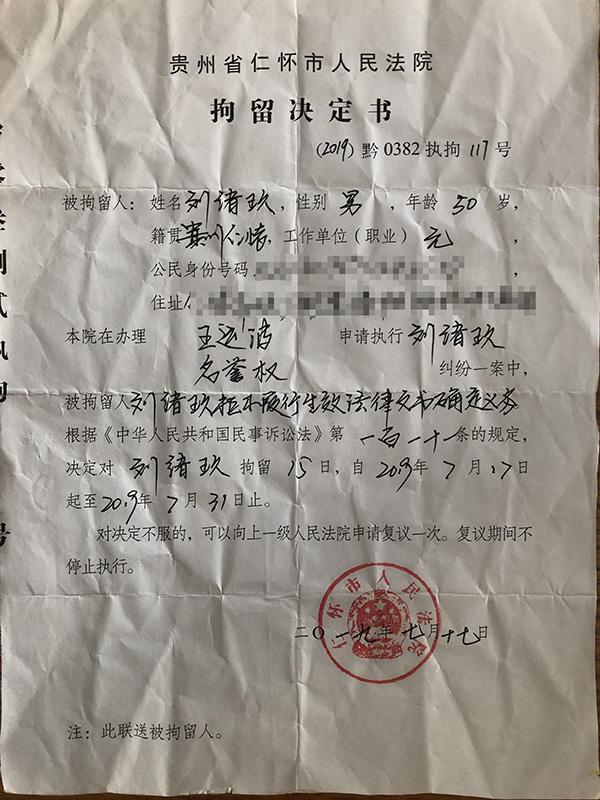今年7月,刘绪玖被司法拘留15日。